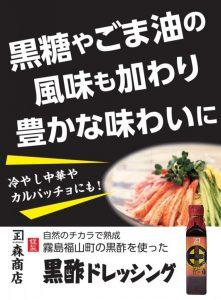 黒酢ドレッシング_もりやすラーメン