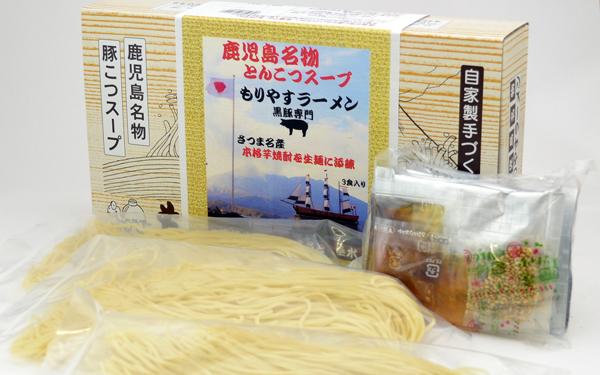 もりやす黒豚ラーメン (3食入り)