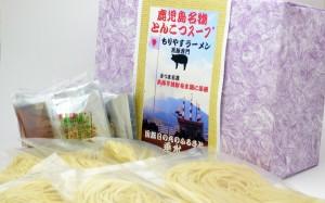 もりやす黒豚ラーメン (6食入り)