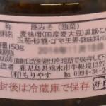 にんにく 黒豚味噌