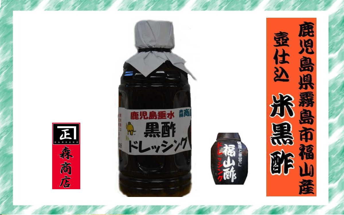 もりやす黒酢ドレッシング【賞味期限 4ヶ⽉以上】